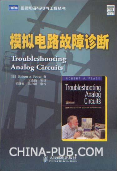 几本模拟电路设计方面的好书