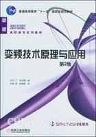变频技术原理与应用(第2版)