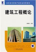 (特价书)建筑工程概论