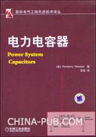 电力电容器