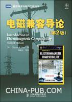 电磁兼容导论(第2版)[按需印刷]