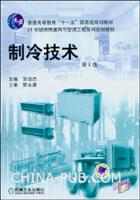 制冷技术(第二版)