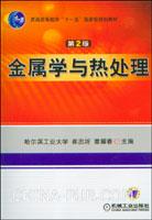 金属学与热处理(第2版)