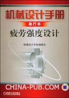机械设计手册:单行本.疲劳强度设计