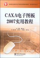 CAXA电子图板2007实用教程