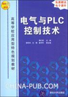 电气与PLC控制技术