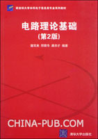 电路理论基础(第2版)