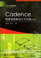 Cadence高速电路板设计与仿真(第2版)[按需印刷]