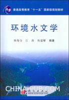 环境水文学