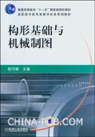 构形基础与机械制图