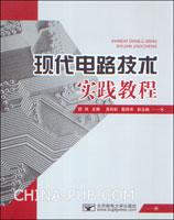 现代电路技术实践教程
