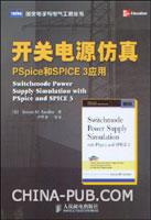 (特价书)开关电源仿真:Pspice和SPICE 3应用