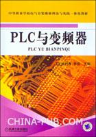 PLC与变频器