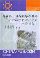 变频器、可编程序控制器及触摸屏综合应用技术实操指导书