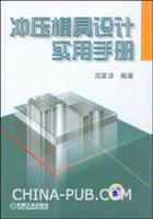 冲压模具设计实用手册