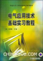 电气应用技术基础实习教程