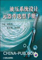 液压系统设计元器件选型手册