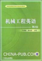 机械工程英语(第2版)