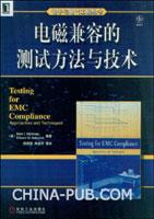 电磁兼容的测试方法与技术