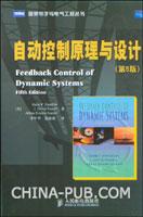 自动控制原理与设计(第5版)