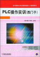 PLC操作实训(西门子)