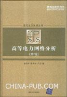 高等电力网络分析(第2版)(精装)