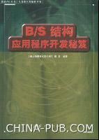 B/S结构应用程序开发秘笈[按需印刷]