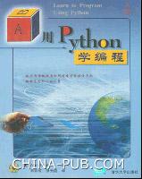 用Python学编程