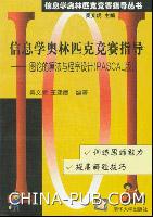 信息学奥林匹克竞赛指导――图论的算法与程序设计(PASCAL版)