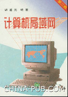 计算机局域网(第二版)