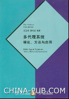 多代理系统理论、方法与应用