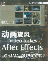动画旋风――Video Jockey玩After Effeets(含光盘)