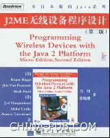 J2ME无线设备程序设计(第二版)