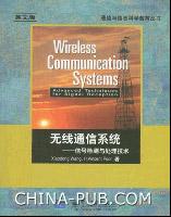 无线通信系统――信号检测与处理技术(英文版)