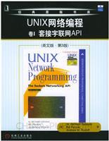 (特价书)UNIX 网络编程 卷I 套接字联网API(英文版 第三版)