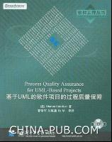 基于UML的软件项目的过程质量保障