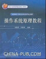 操作系统原理教程[按需印刷]