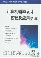 计算机辅助设计基础及应用(第2版)
