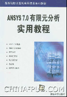 ANSYS 7.0有限元分析实用教程