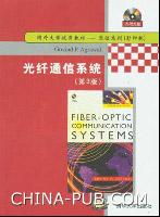 光纤通信系统(第3版・影印版)