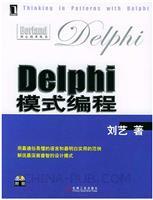 Delphi 模式编程[按需印刷]