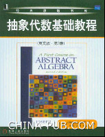 抽象代数基础教程(英文版・第2版)