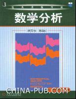 (特价书)数学分析(英文版・第2版)