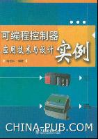 可编程控制器应用技术与设计实例[按需印刷]