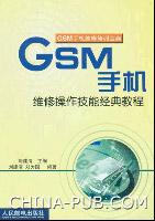 GSM手机维修操作技能经典教程[按需印刷]