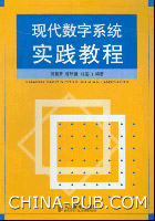 现代数字系统实践教程