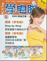 2003年《学电脑》杂志合订本(上)