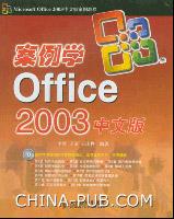 案例学Office 2003中文版[按需印刷]