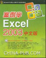 案例学Excel 2003中文版[按需印刷]