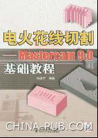 电火花线切割――Mastercam 9.0基础教程[按需印刷]